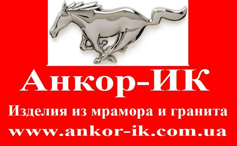 Балясины из мрамора и гранита купить в Киеве недорого Анкор-ИК